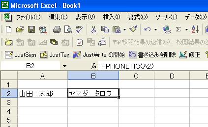 読み仮名ゥ動入力.png